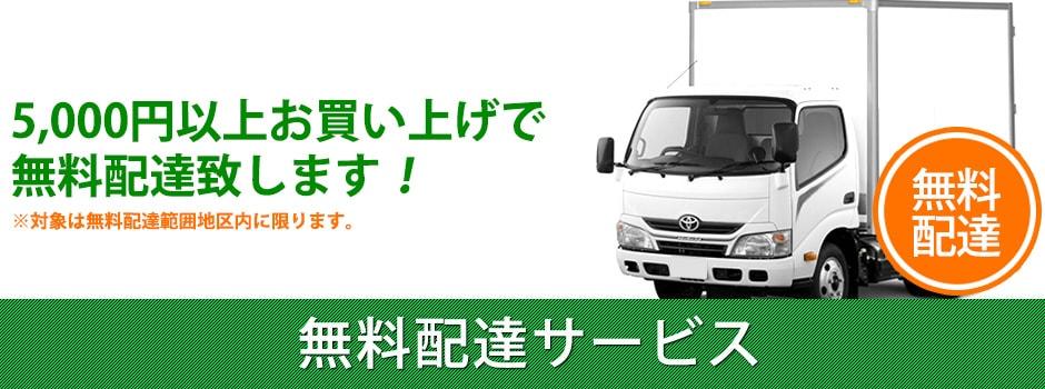 長野県の総合リサイクル・リユースショップ リサイクルタワー 無料配達サービス